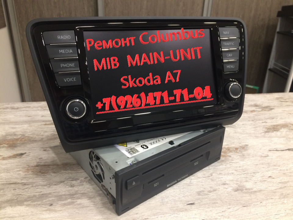 Ремонт columbus 3 mib main unit skoda a7